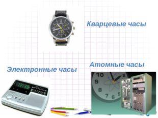 6 Электронные часы Кварцевые часы Атомные часы
