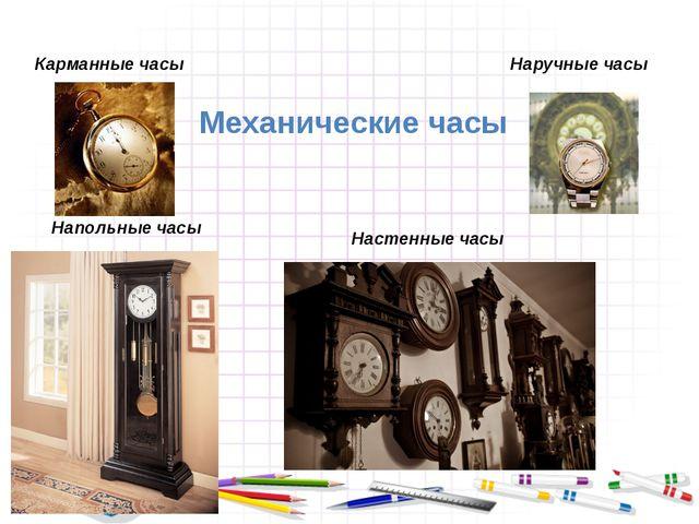Карманные часы Наручные часы Напольные часы Настенные часы Механические часы