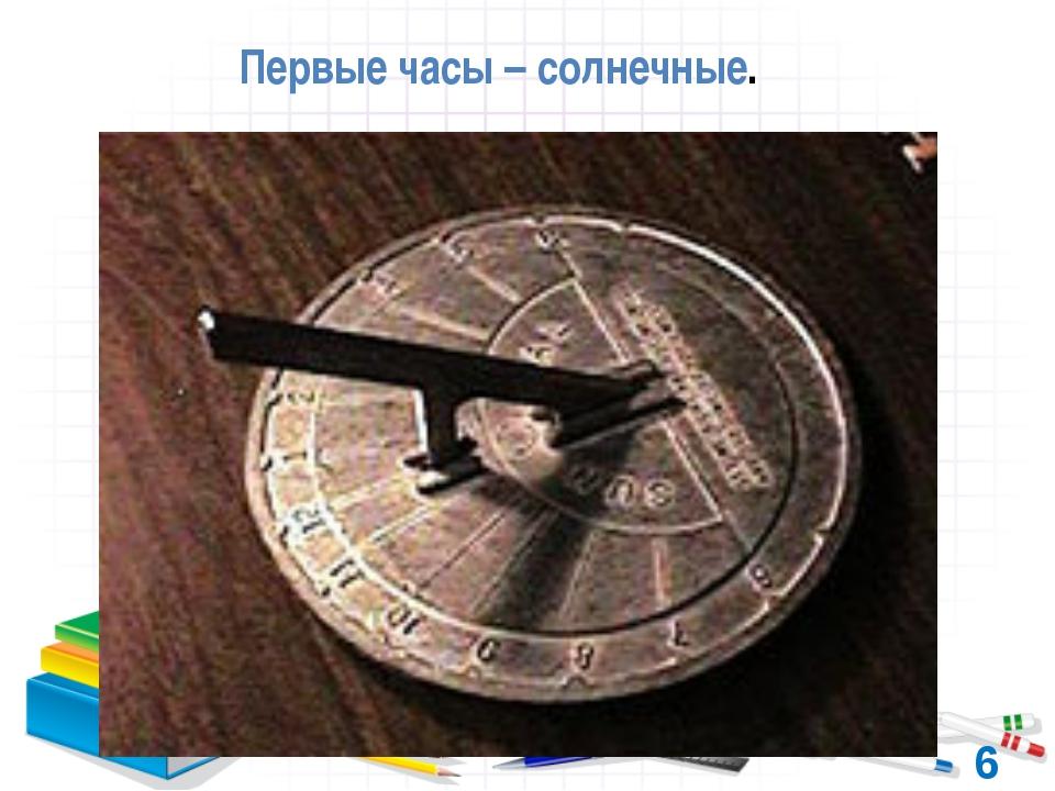 6 Первые часы – солнечные.