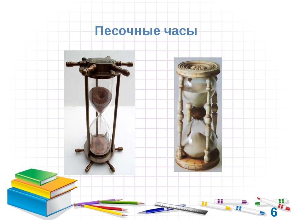 6 Песочные часы