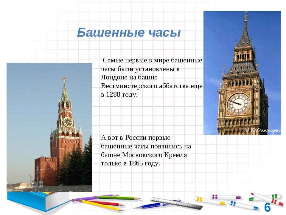 6 Самые первые в мире башенные часы были установлены в Лондоне на башне Вестм...