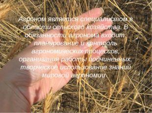 Агроном является специалистом в области сельского хозяйства. В обязанности аг