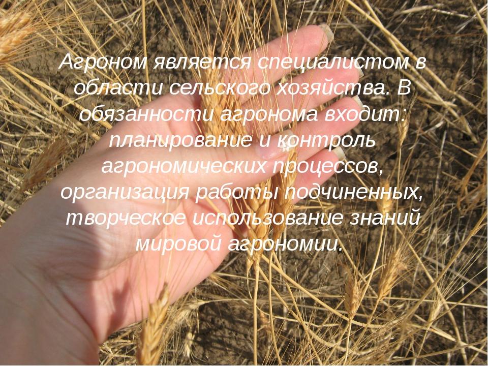 Агроном является специалистом в области сельского хозяйства. В обязанности аг...