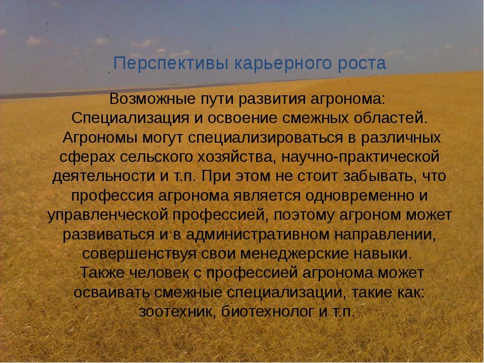 Перспективы карьерного роста  Возможные пути развития агронома: Специализаци...