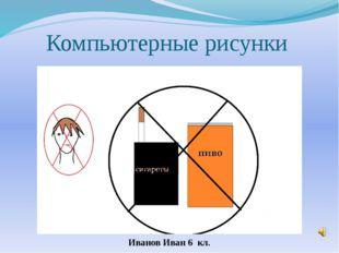 Компьютерные рисунки Иванов Иван 6 кл.