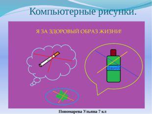 Компьютерные рисунки. Пономарева Ульяна 7 кл