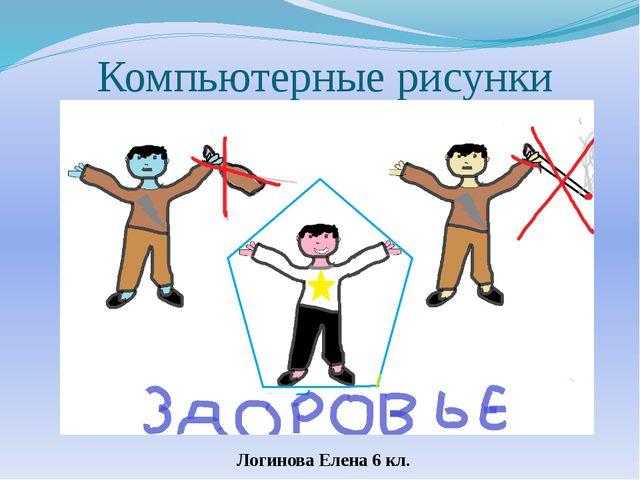 Компьютерные рисунки Логинова Елена 6 кл.