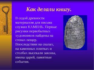 Как делали книгу. В седой древности материалом для письма служил КАМЕНЬ. Перв