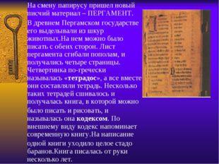 На смену папирусу пришел новый писчий материал – ПЕРГАМЕНТ. В древнем Пергамс