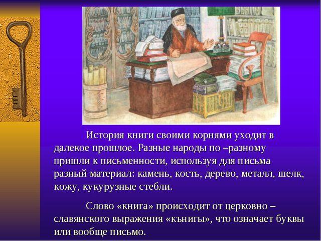 История книги своими корнями уходит в далекое прошлое. Разные народы по –ра...