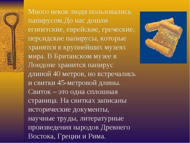 Много веков люди пользовались папирусом.До нас дошли египетские, еврейские, г...