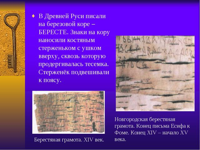 В Древней Руси писали на березовой коре – БЕРЕСТЕ. Знаки на кору наносили кос...