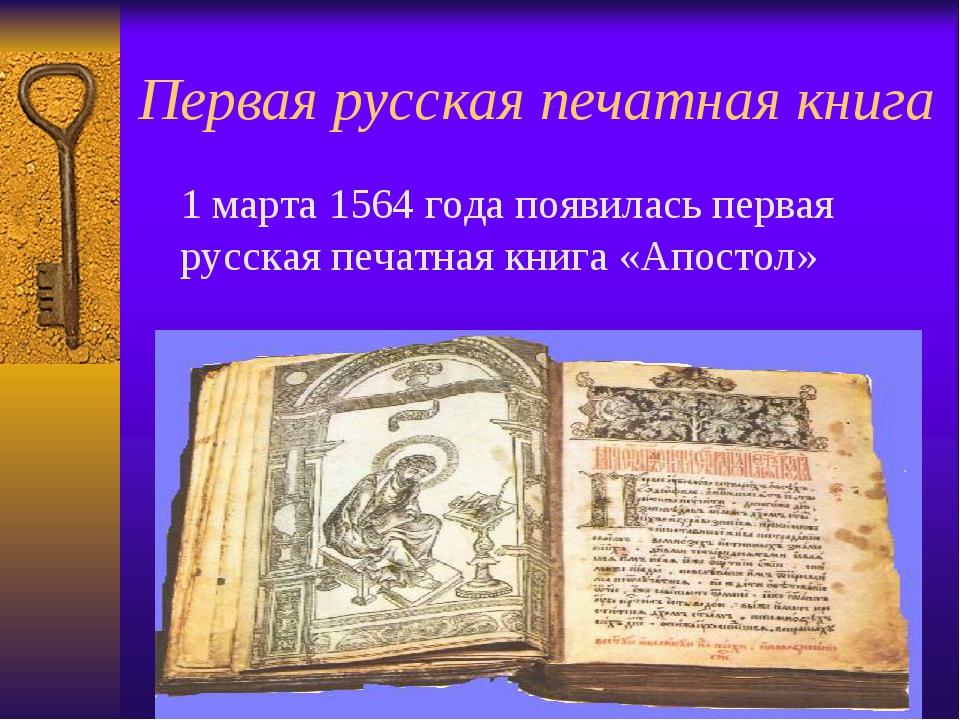 Первая русская печатная книга 1 марта 1564 года появилась первая русская печа...