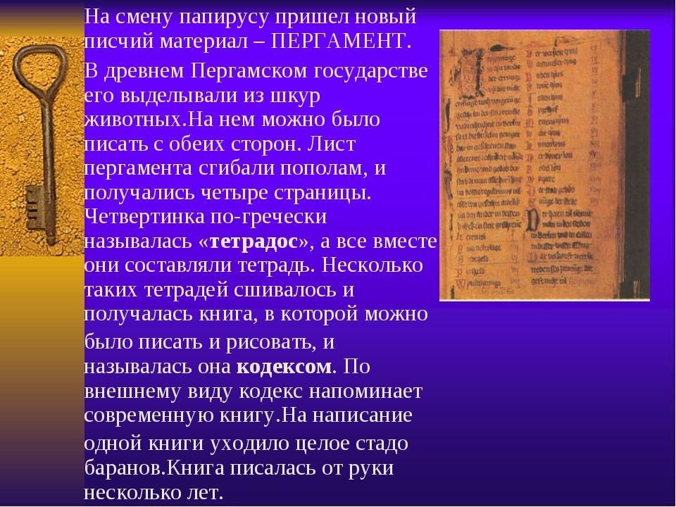 На смену папирусу пришел новый писчий материал – ПЕРГАМЕНТ. В древнем Пергамс...