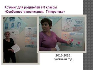 Коучинг для родителей 2-3 классы «Особенности воспитания. Гиперопека» 2015-20