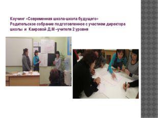 Коучинг «Современная школа-школа будущего» Родительское собрание подготовленн