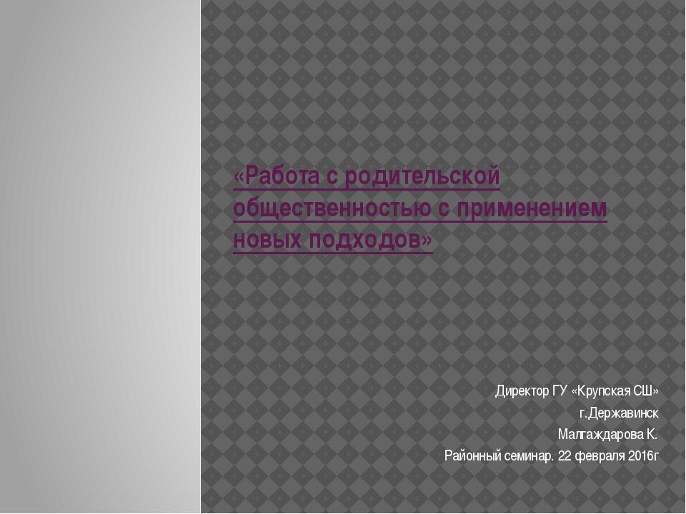 «Работа с родительской общественностью с применением новых подходов» Директор...