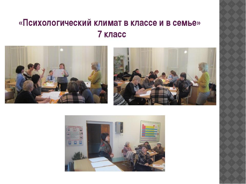 «Психологический климат в классе и в семье» 7 класс