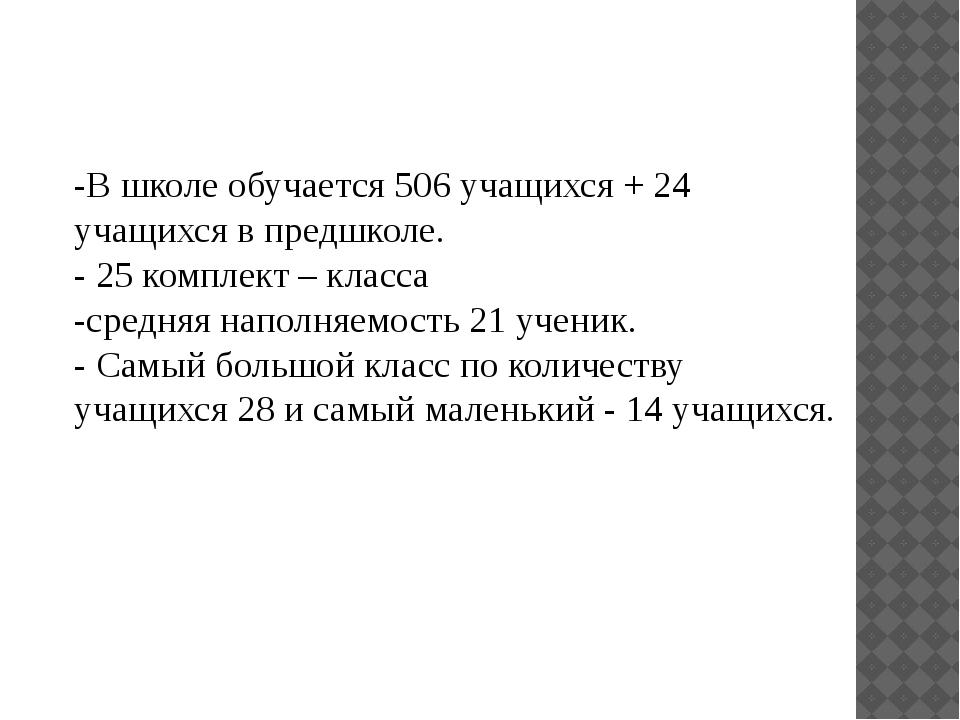 -В школе обучается 506 учащихся + 24 учащихся в предшколе. - 25 комплект – к...