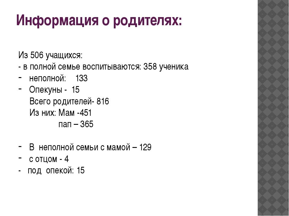Информация о родителях: Из 506 учащихся: - в полной семье воспитываются: 358...