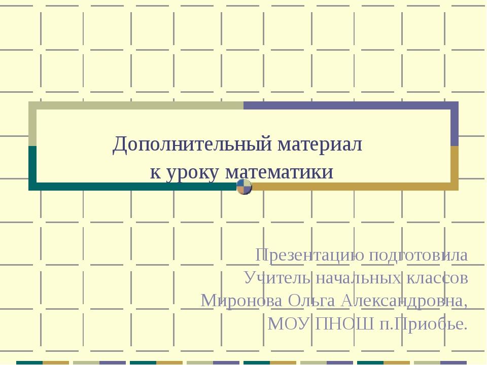 Дополнительный материал к уроку математики Презентацию подготовила Учитель н...