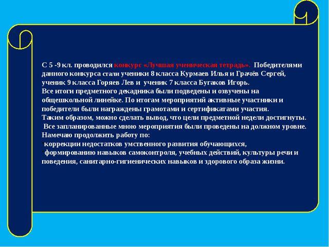 С 5 -9 кл. проводился конкурс «Лучшая ученическая тетрадь». Победителями дан...