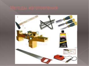 Методы изготовления
