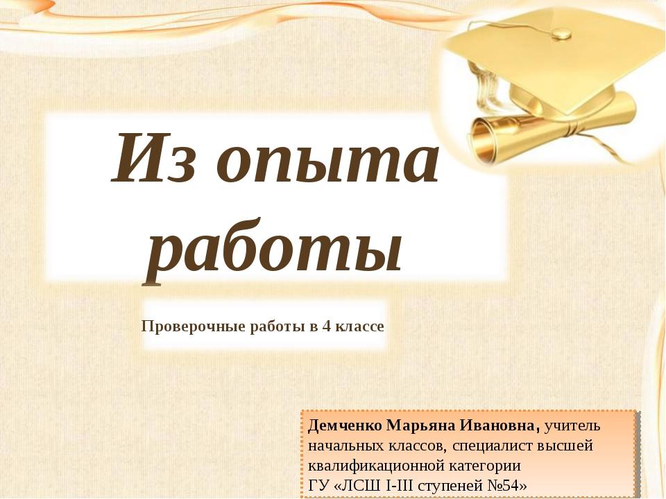 Демченко Марьяна Ивановна, учитель начальных классов, специалист высшей квали...