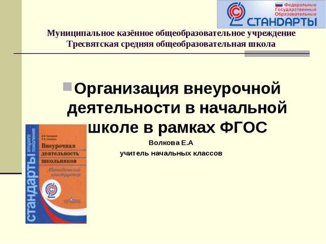 Муниципальное казённое общеобразовательное учреждение Тресвятская средняя общ...