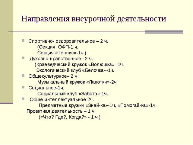 Направления внеурочной деятельности Спортивно- оздоровительное – 2 ч. (Секция...
