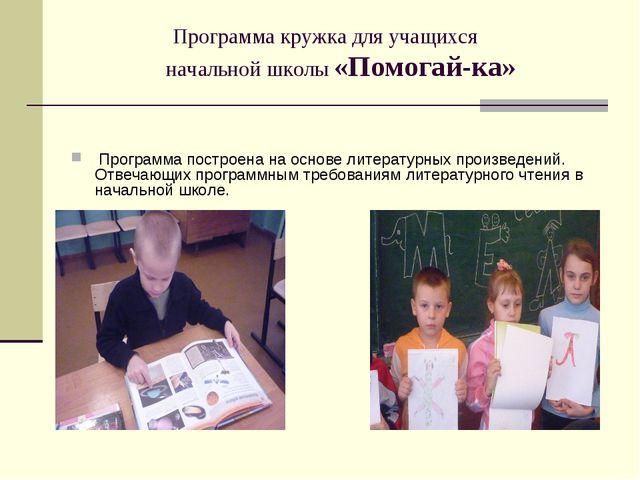 Программа кружка для учащихся начальной школы «Помогай-ка» Программа построе...