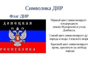 Символика ДНР Чёрный цвет символизирует плодородную землюМалоросиии уголь Д