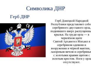 Символика ДНР Герб Донецкой Народной Республики представляет собой серебряног