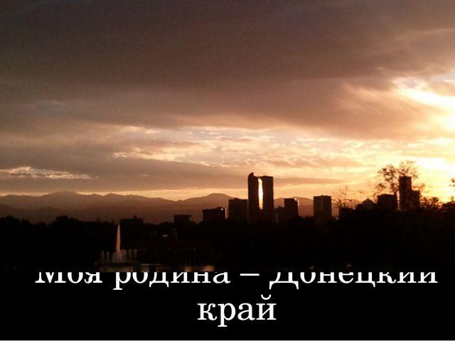 Моя родина – Донецкий край