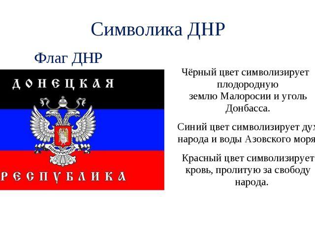 Символика ДНР Чёрный цвет символизирует плодородную землюМалоросиии уголь Д...