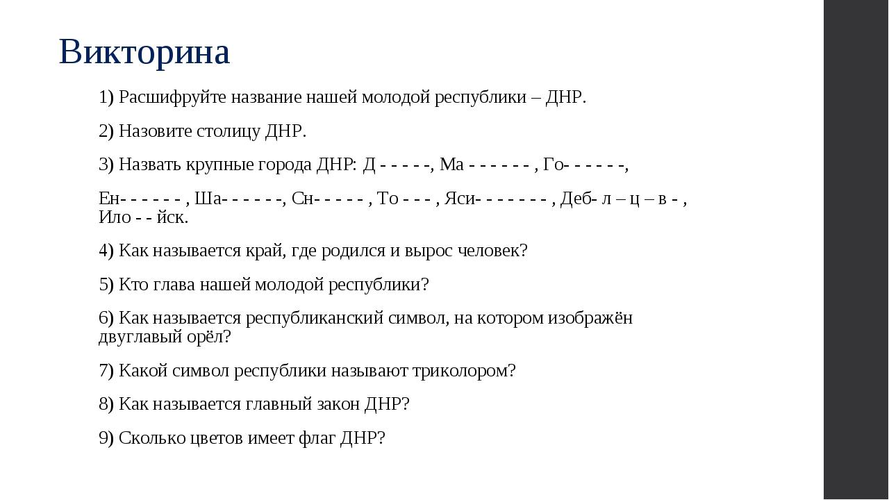 Викторина 1) Расшифруйте название нашей молодой республики – ДНР. 2) Назовите...