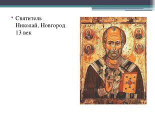 Святитель Николай, Новгород 13 век