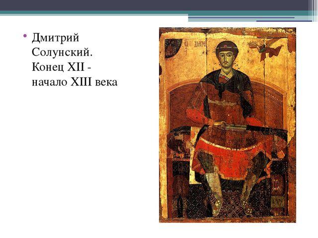 Дмитрий Солунский. Конец XII - начало XIII века
