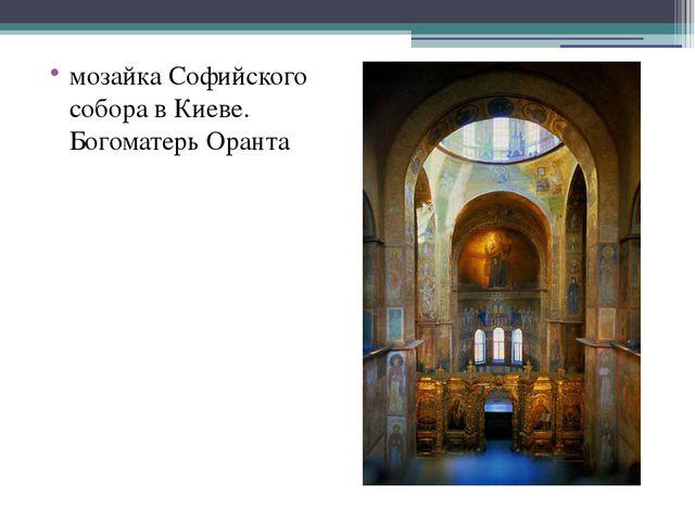 мозайка Софийского собора в Киеве. Богоматерь Оранта