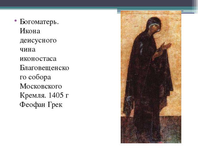 Богоматерь. Икона деисусного чина иконостаса Благовещенского собора Московско...