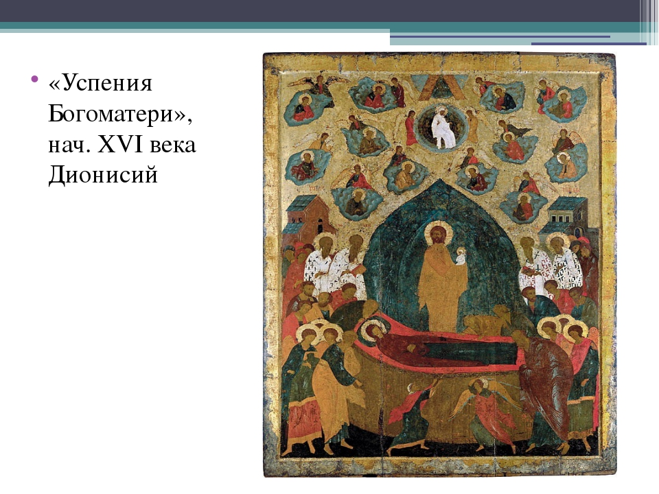 «Успения Богоматери», нач. XVI века Дионисий