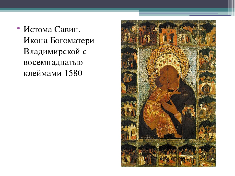 Истома Савин. Икона Богоматери Владимирской с восемнадцатью клеймами 1580