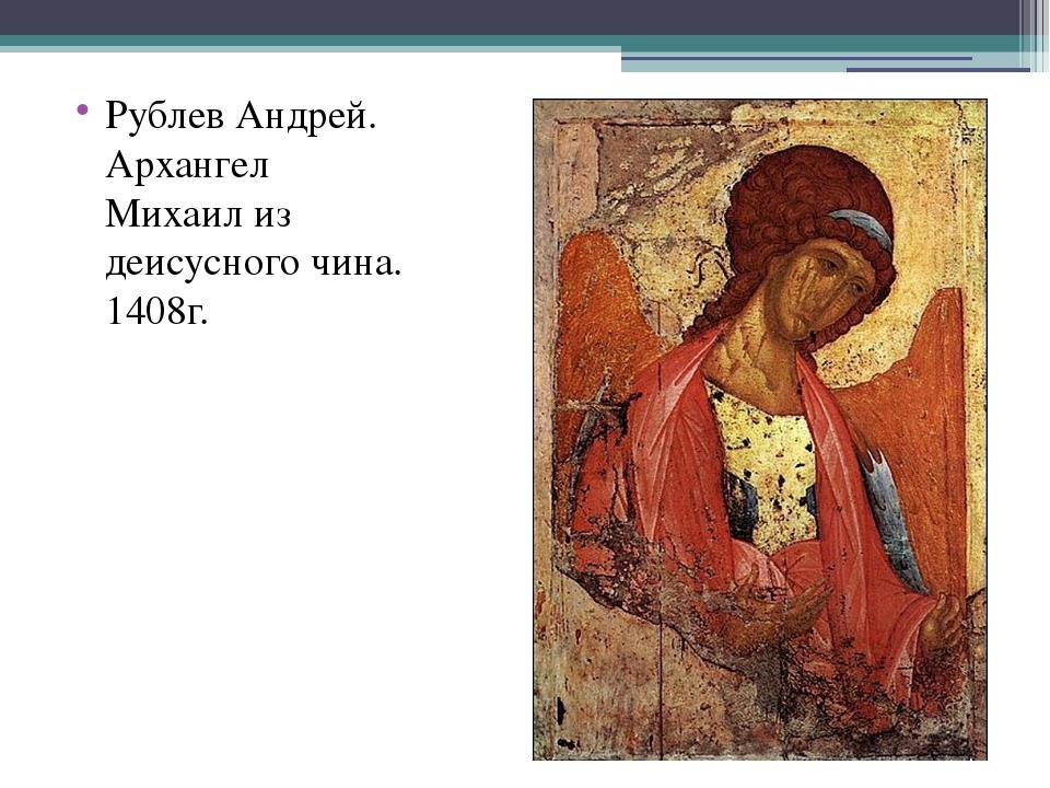 Рублев Андрей. Архангел Михаил из деисусного чина. 1408г.