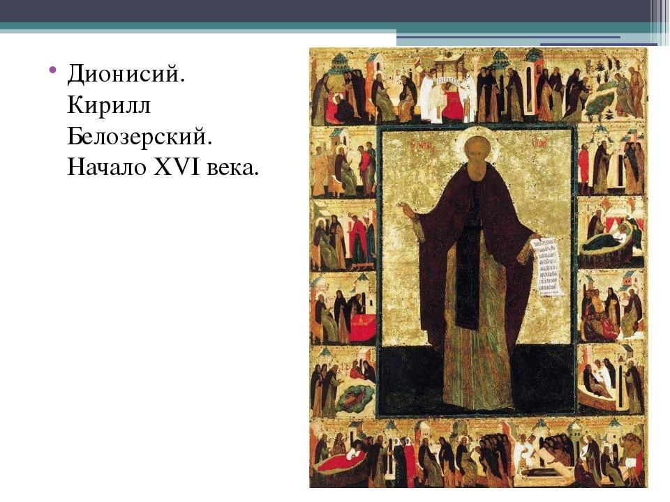 Дионисий. Кирилл Белозерский. Начало XVI века.