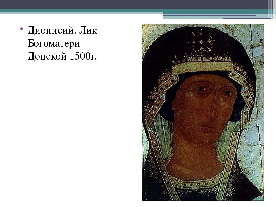 Дионисий. Лик Богоматери Донской 1500г.