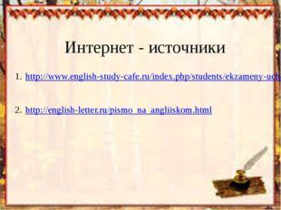 Интернет - источники http://www.english-study-cafe.ru/index.php/students/ekza