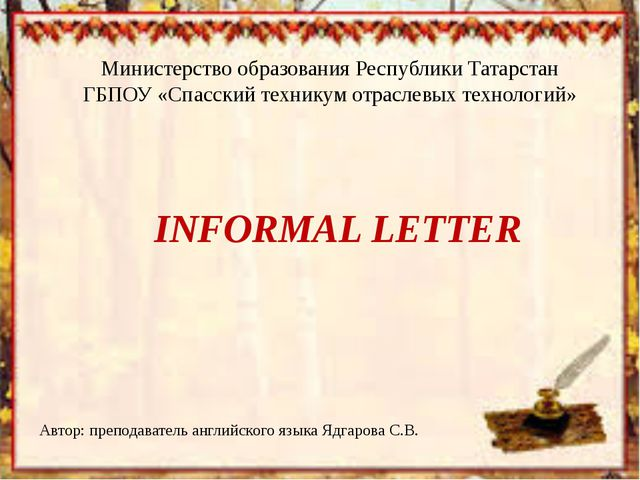 Министерство образования Республики Татарстан ГБПОУ «Спасский техникум отрасл...