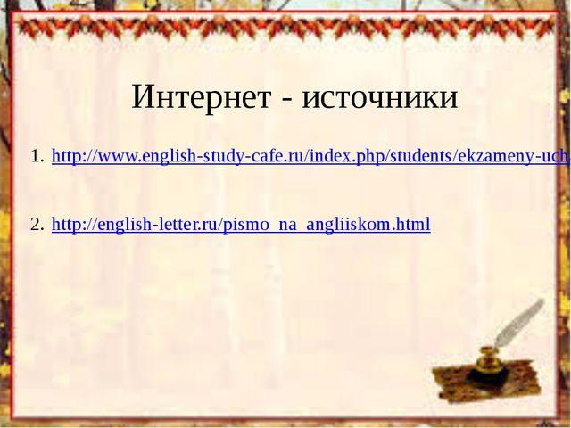 Интернет - источники http://www.english-study-cafe.ru/index.php/students/ekza...