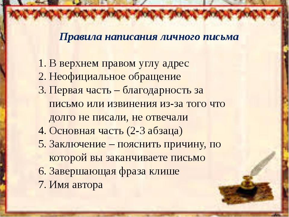 Правила написания личного письма В верхнем правом углу адрес Неофициальное об...
