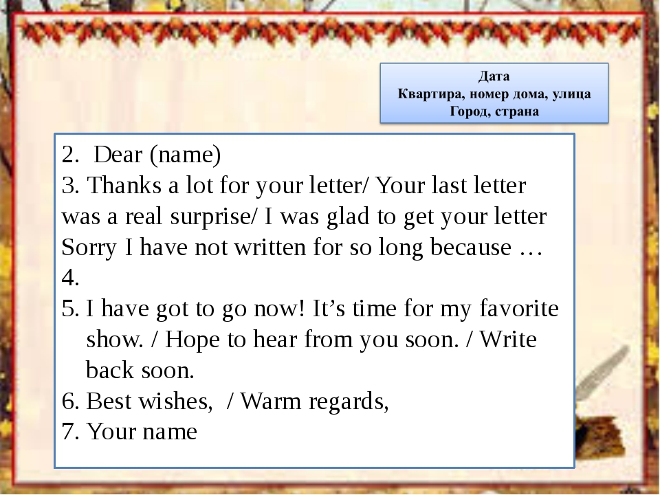 2. Dear (name) 3. Thanks a lot for your letter/ Your last letter was a real s...